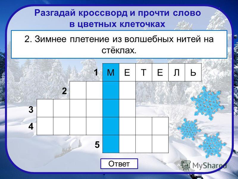 Разгадай кроссворд и прочти слово в цветных клеточках 1. Сильный ветер со снегом. Ответ 1 2 3 4 5