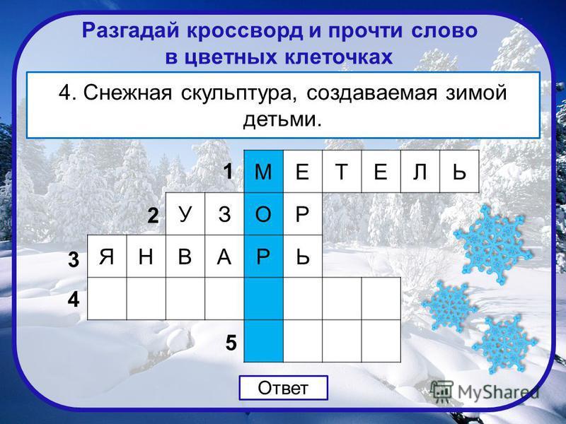 Разгадай кроссворд и прочти слово в цветных клеточках 3. Второй зимний месяц. Ответ МЕТЕЛЬ УЗОР 1 2 3 4 5