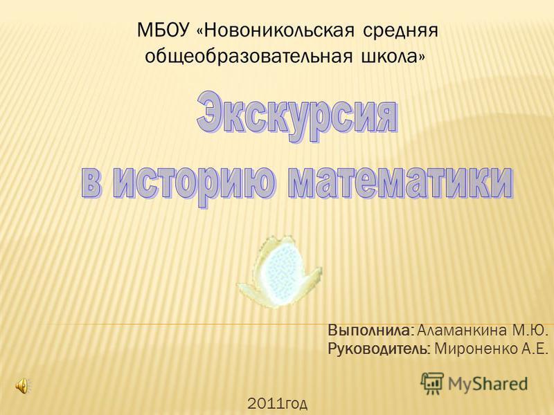 Выполнила: Аламанкина М.Ю. Руководитель: Мироненко А.Е. 2011 год МБОУ «Новоникольская средняя общеобразовательная школа»