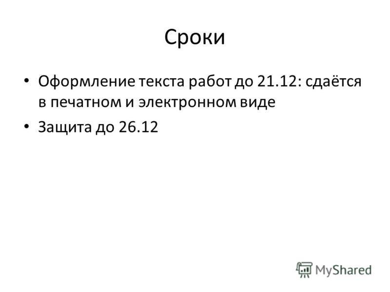 Сроки Оформление текста работ до 21.12: сдаётся в печатном и электронном виде Защита до 26.12