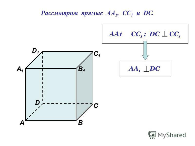 Рассмотрим прямые АА 1, СС 1 и DC. D1D1 В А1А1 А D С1С1 С В1В1 АА1 СС 1 ; DC СС 1 АА 1 DC