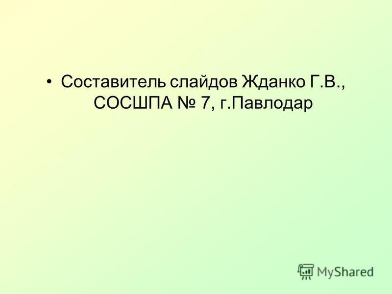 Составитель слайдов Жданко Г.В., СОСШПА 7, г.Павлодар