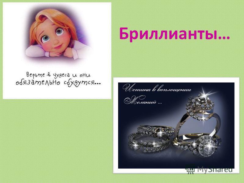 Бриллианты…