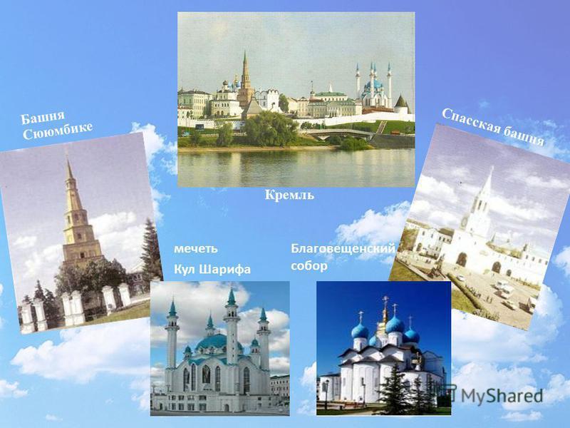 Башня Сююмбике Кремль Спасская башня Благовещенский собор мечеть Кул Шарифа