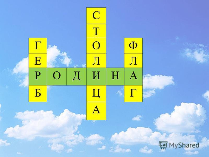 С Т ГОФ ЕЛЛ РОДИНА БЦГ А