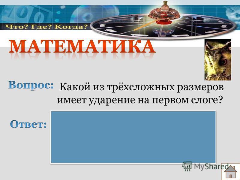 В каком государстве жили герои многих русских народных сказок? в тридевятом царстве, в тридесятом государстве