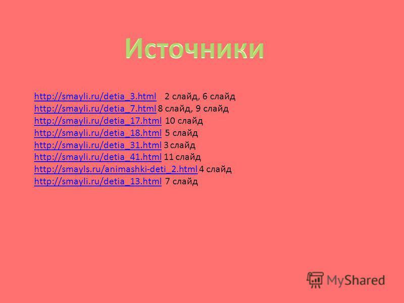http://smayli.ru/detia_3.htmlhttp://smayli.ru/detia_3. html 2 слайд, 6 слайд http://smayli.ru/detia_7.htmlhttp://smayli.ru/detia_7. html 8 слайд, 9 слайд http://smayli.ru/detia_17.htmlhttp://smayli.ru/detia_17. html 10 слайд http://smayli.ru/detia_18
