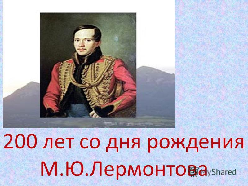200 лет со дня рождения М.Ю.Лермонтова