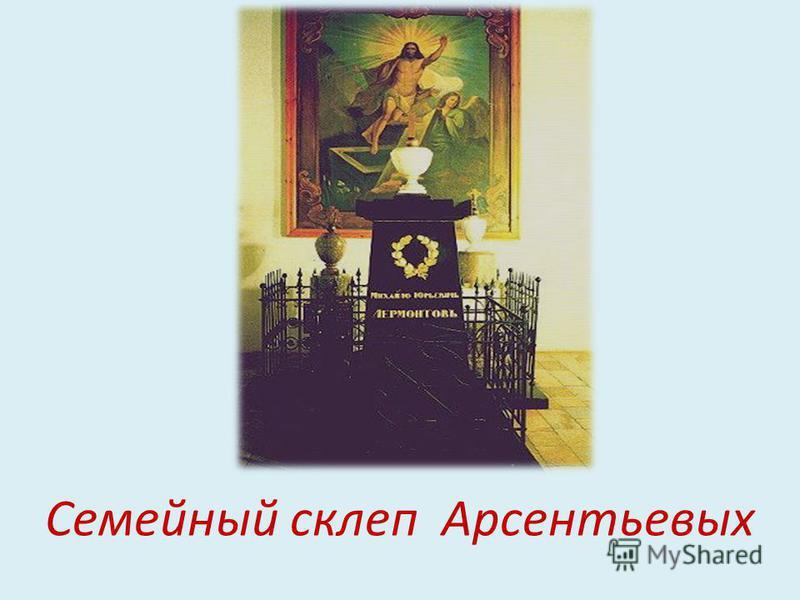 Семейный склеп Арсентьевых