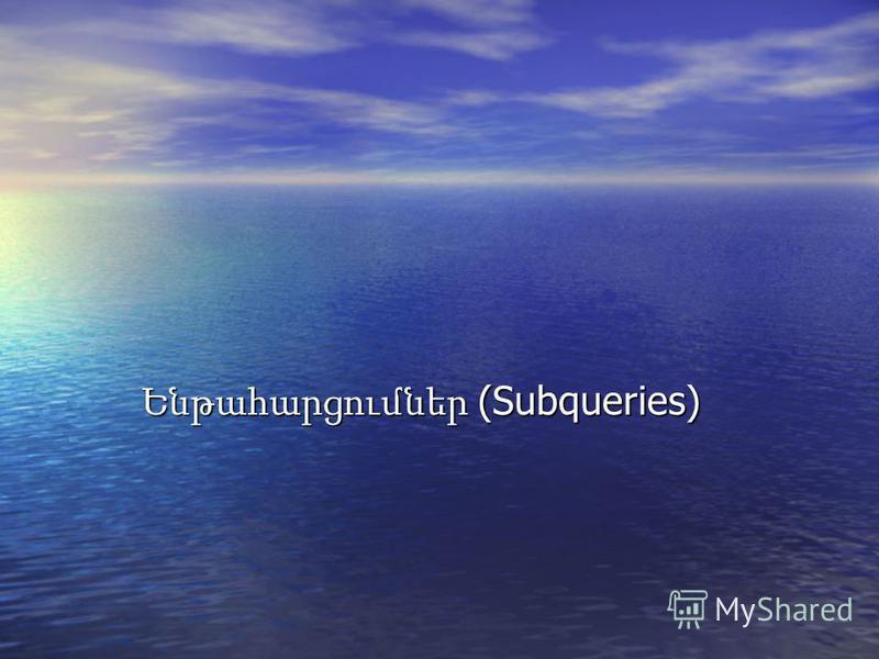 Ենթահարցումներ (Subqueries)
