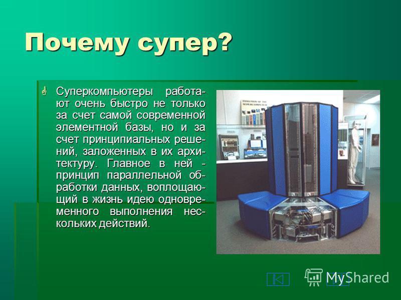 Что это? Суперкомпьютер – мощная многопроцессорная вычислительная машина с быстродействием сотни миллионов десятки миллиардов арифметических операций в секунду, емкостью оперативной памяти сотни Гбайт и внешней (дисковой) памяти десятки Тбайт, разряд