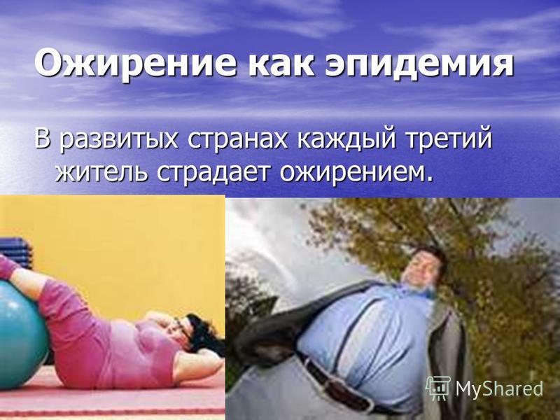 Ожирение как эпидемия В развитых странах каждый третий житель страдает ожирением. Мои рисунки\Мои рисунки\britni\016. JPG Мои рисунки\Мои рисунки\britni\016.JPG