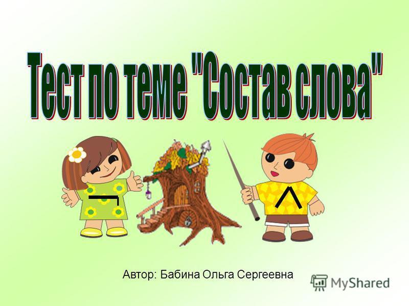 Автор: Бабина Ольга Сергеевна