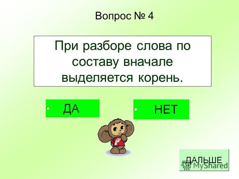 Вопрос 4 При разборе слова по составу вначале выделяется корень.