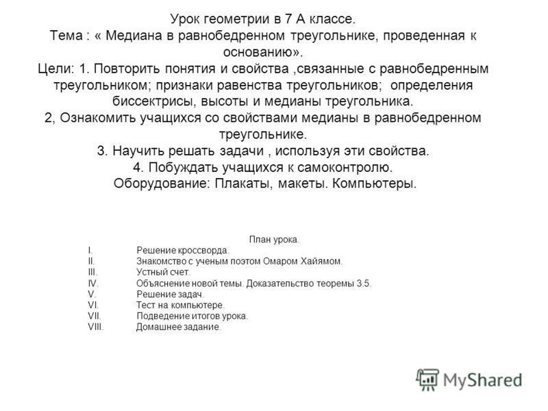 План-конспекты уроков геометрии по погорелову 11 класс с презентациями