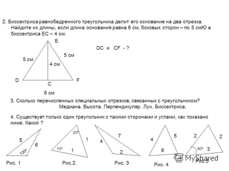 2. Биссектриса равнобедренного треугольника делит его основание на два отрезка. Найдите их длины, если длина основания равна 6 см, боковых сторон – по 5 смЮ а биссектриса ЕС – 4 см. DF E C 5 см 5 см 4 см 6 см DC и CF - ? 3. Сколько перечисленных спец