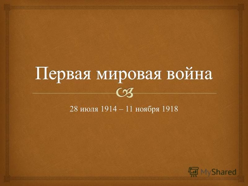 28 июля 1914 – 11 ноября 1918