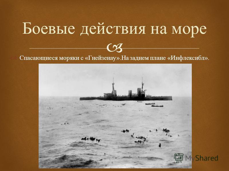 Спасающиеся моряки с « Гнейзенау ». На заднем плане « Инфлексибл ». Боевые действия на море
