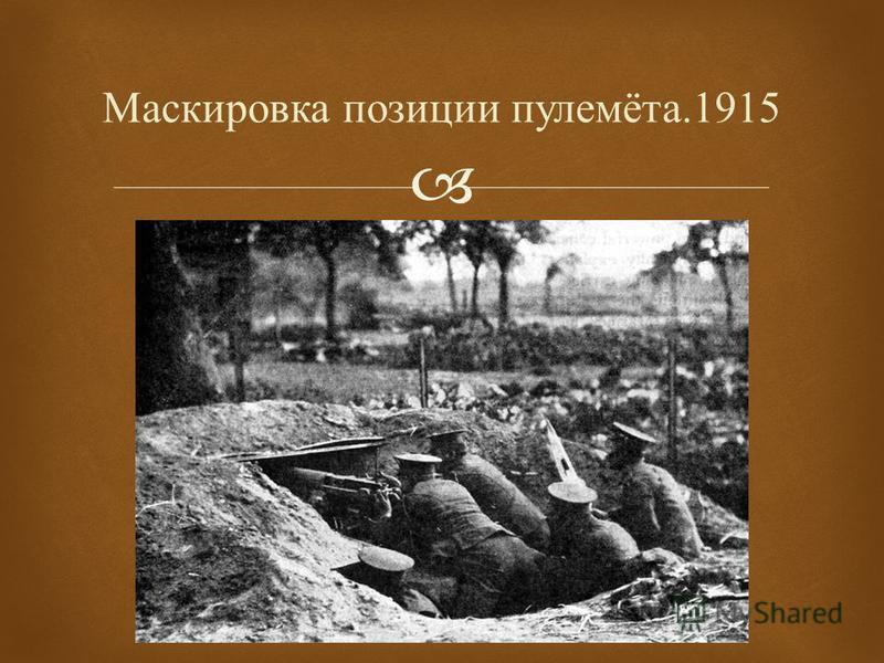 Маскировка позиции пулемёта.1915