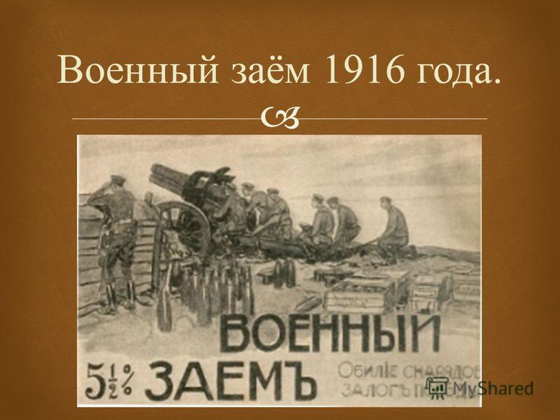 Военный заём 1916 года.