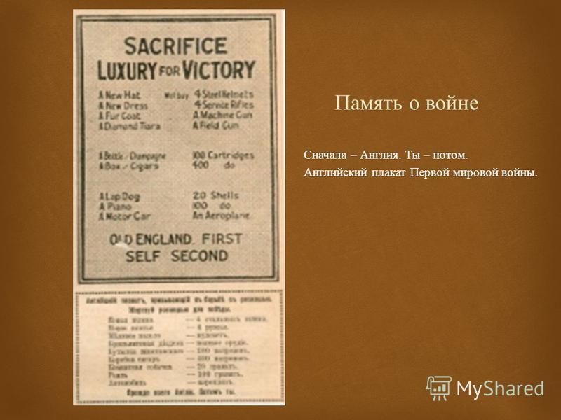 Память о войне Сначала – Англия. Ты – потом. Английский плакат Первой мировой войны.