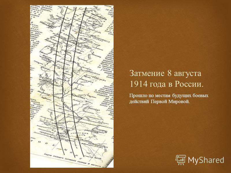 Затмение 8 августа 1914 года в России. Прошло по местам будущих боевых действий Первой Мировой.
