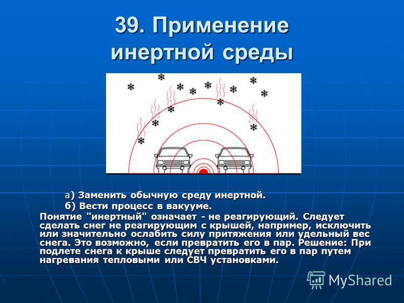 39. Применение инертной среды а) Заменить обычную среду инертной. б) Вести процесс в вакууме. Понятие