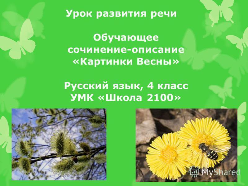 Рассказы по картинкам картинки весны 4 класс