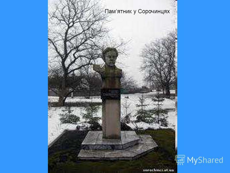 Памятник у Сорочинцях