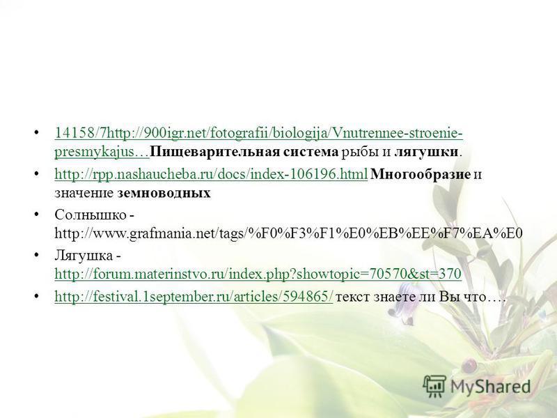 14158/7http://900igr.net/fotografii/biologija/Vnutrennee-stroenie- presmykajus…Пищеварительная система рыбы и лягушки. 14158/7http://900igr.net/fotografii/biologija/Vnutrennee-stroenie- presmykajus… http://rpp.nashaucheba.ru/docs/index-106196. html М
