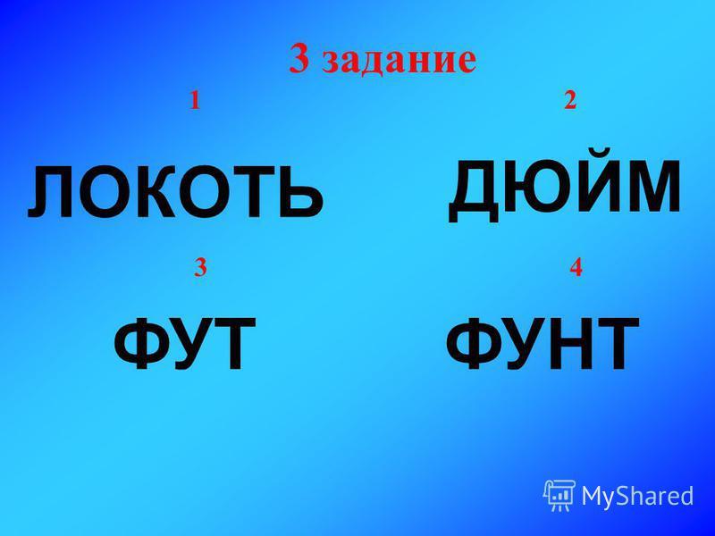 3 задание 1 2 3 4 ЛОКОТЬ ДЮЙМ ФУТФУНТ