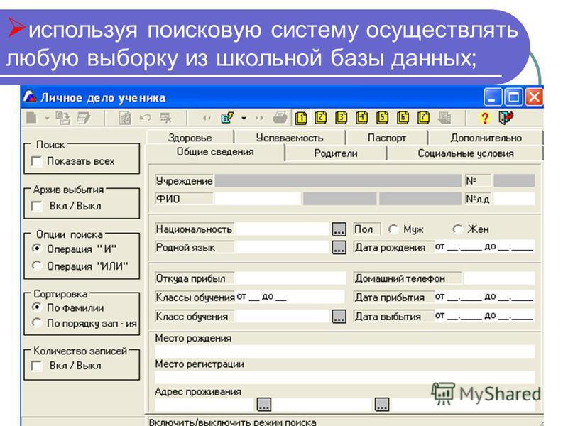 используя поисковую систему осуществлять любую выборку из школьной базы данных;