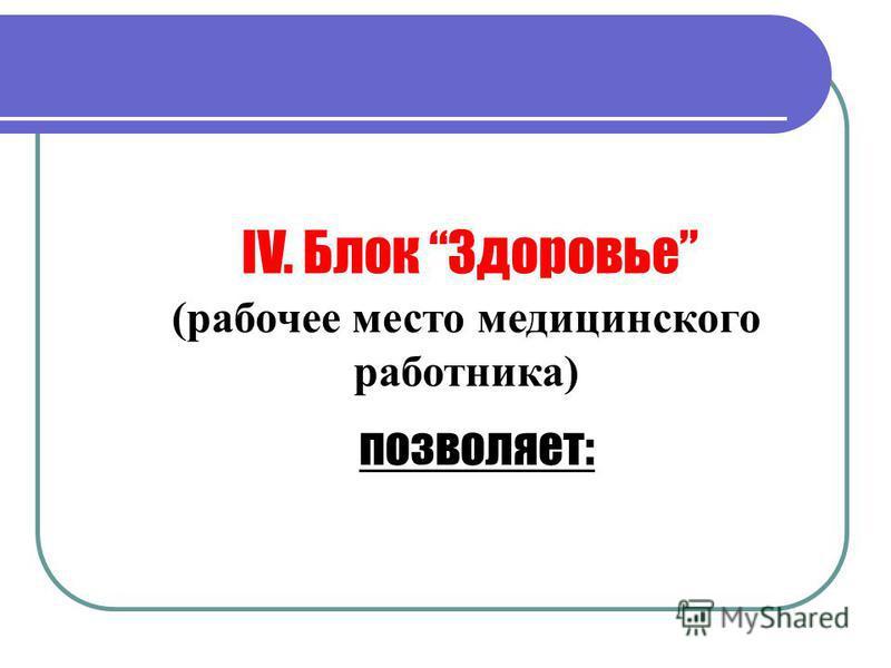 IV. Блок Здоровье (рабочее место медицинского работника) позволяет: