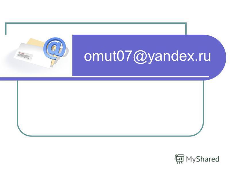 omut07@yandex.ru
