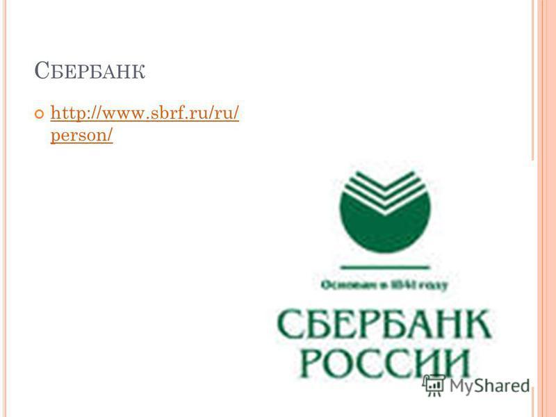 С БЕРБАНК http://www.sbrf.ru/ru/ person/ http://www.sbrf.ru/ru/ person/
