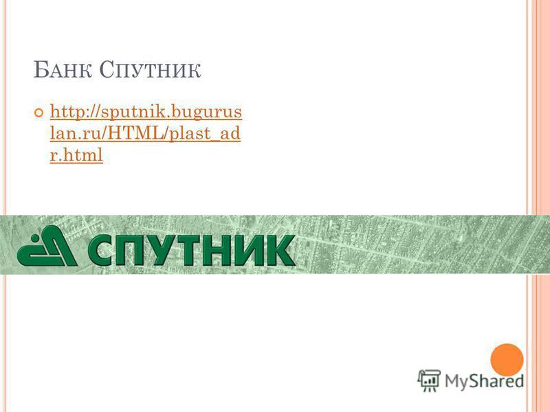 Б АНК С ПУТНИК http://sputnik.bugurus lan.ru/HTML/plast_ad r.html http://sputnik.bugurus lan.ru/HTML/plast_ad r.html