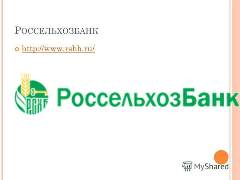Р ОССЕЛЬХОЗБАНК http://www.rshb.ru/
