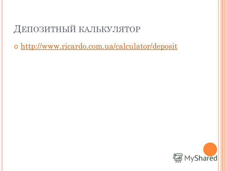 Д ЕПОЗИТНЫЙ КАЛЬКУЛЯТОР http://www.ricardo.com.ua/calculator/deposit