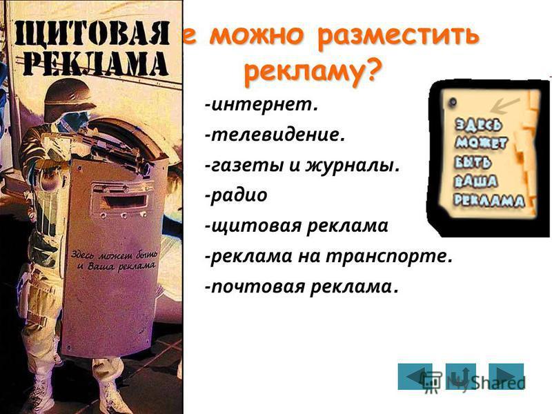 Где можно разместить рекламу? - интернет. - телевидение. - газеты и журналы. - радио - щитовая реклама - реклама на транспорте. - почтовая реклама.