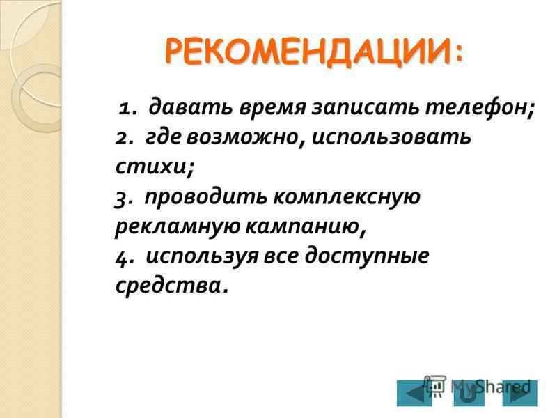 РЕКОМЕНДАЦИИ: 1. давать время записать телефон ; 2. где возможно, использовать стихи ; 3. проводить комплексную рекламную кампанию, 4. используя все доступные средства.