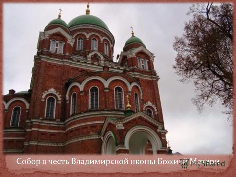 Собор в честь Владимирской иконы Божией Матери