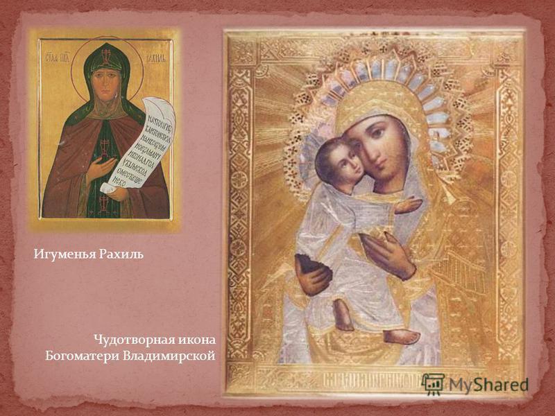 Игуменья Рахиль Чудотворная икона Богоматери Владимирской