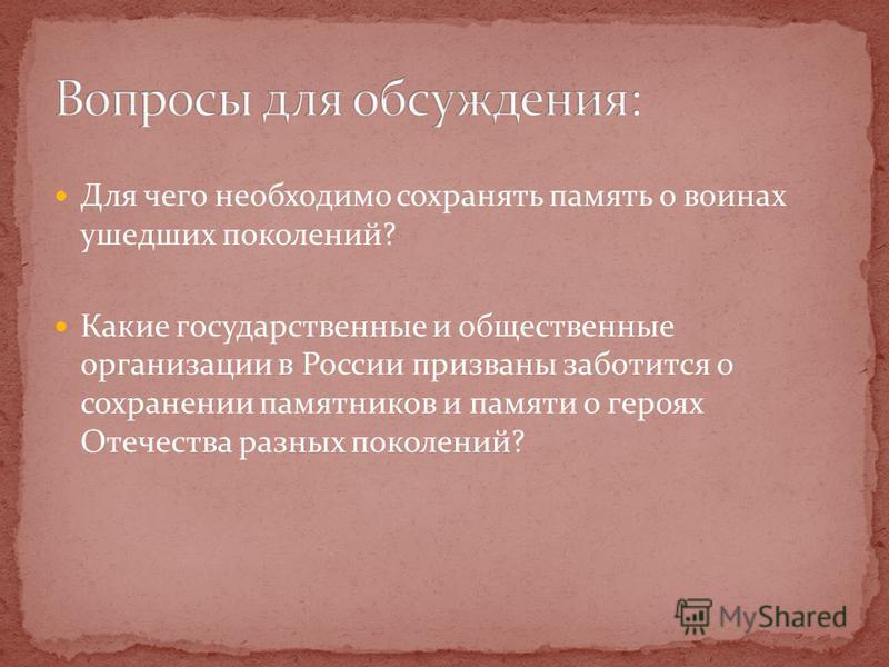 Для чего необходимо сохранять память о воинах ушедших поколений? Какие государственные и общественные организации в России призваны заботится о сохранении памятников и памяти о героях Отечества разных поколений?