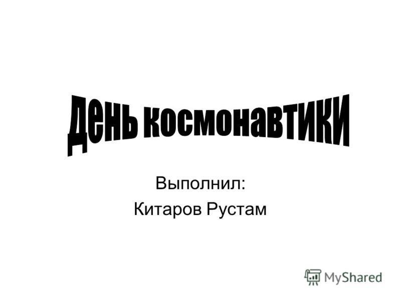 Выполнил: Китаров Рустам