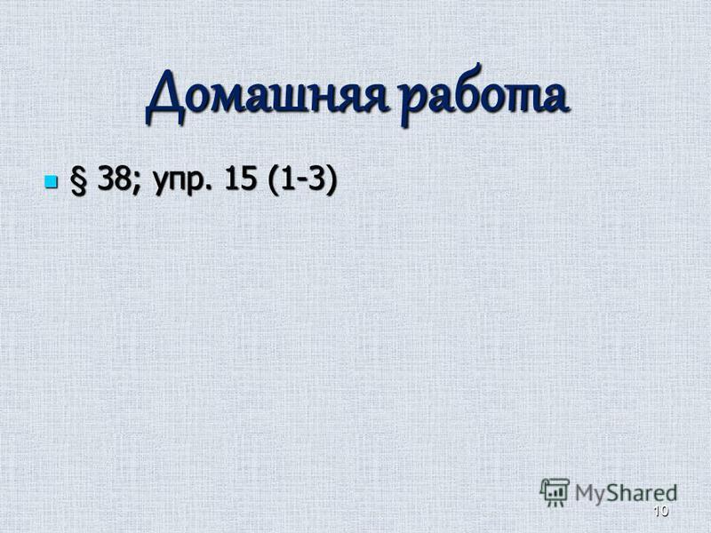 Домашняя работа § 38; упр. 15 (1-3) § 38; упр. 15 (1-3) 10