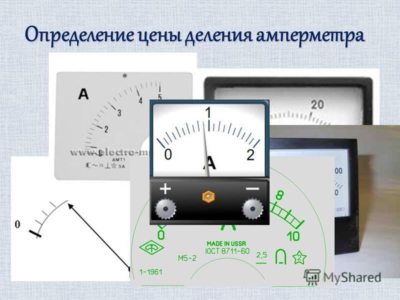 Определение цены деления амперметра