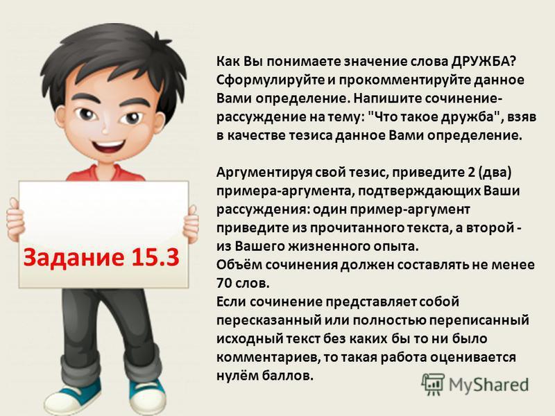 Задание 15.3 Как Вы понимаете значение слова ДРУЖБА? Сформулируйте и прокомментируйте данное Вами определение. Напишите сочинение- рассуждение на тему: