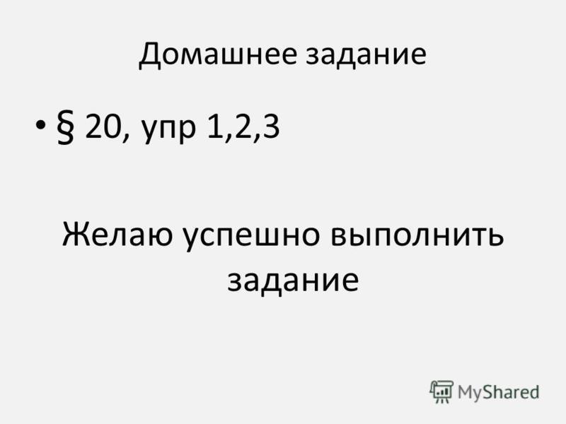 Домашнее задание § 20, упр 1,2,3 Желаю успешно выполнить задание
