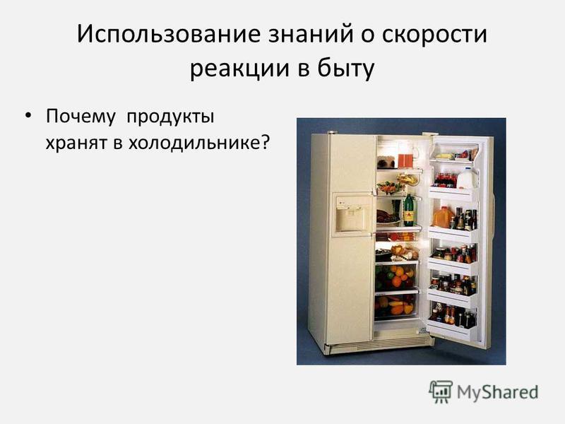 Использование знаний о скорости реакции в быту Почему продукты хранят в холодильнике?