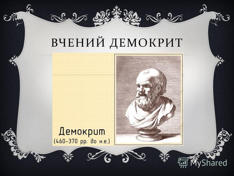 ВЧЕНИЙ ДЕМОКРИТ
